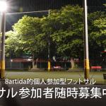 Desporte×8artida個人参加型フットサル!!!