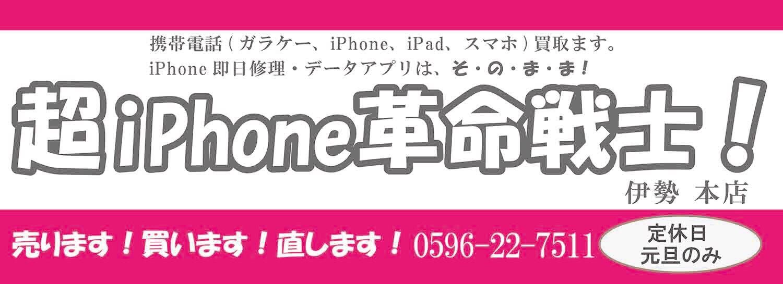 携帯修理は超iphone革命戦士