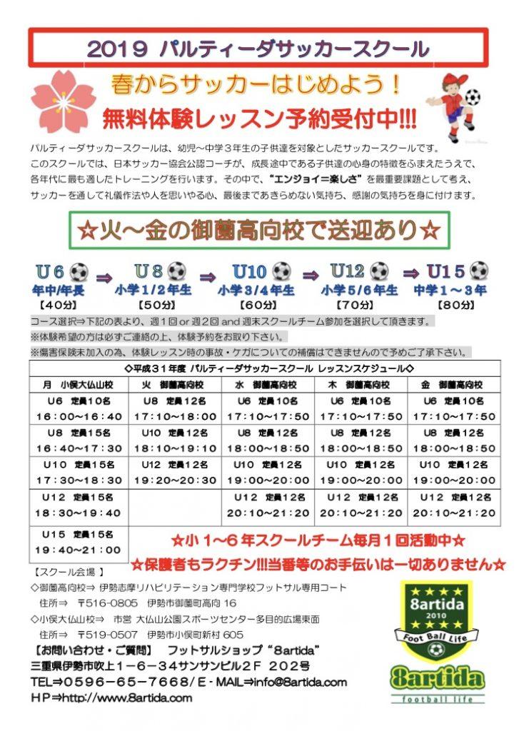 2019年三重県伊勢市サッカースクール無料体験募集