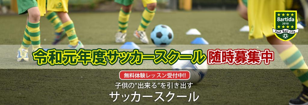 三重県伊勢市サッカースクール